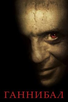 лучшие фильмы про маньяков и серийных убийц рейтинг