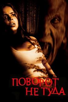 фильмы ужасов про психопатов маньяков и людоедов