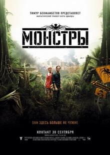 фильмы про гигантских монстров