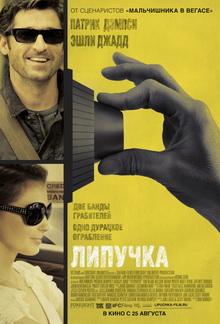 фильмы про кражи и ограбления