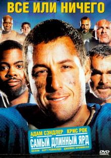 мотивирующие фильмы про спорт
