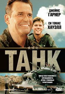 фильмы про танки