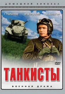 топ фильмов про танки