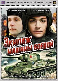 фильмы про танкистов современные