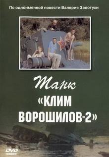 фильмы про танки список