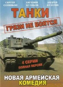 фильмы про танки про войну