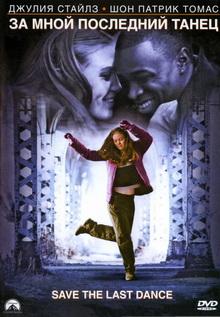 фильмы про танцы список лучших