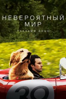 топ фильмов про животных