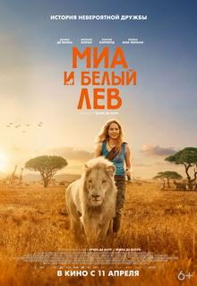 фильмы про гигантских животных