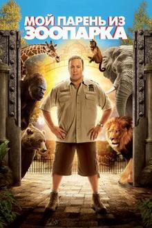 фильмы про говорящих животных