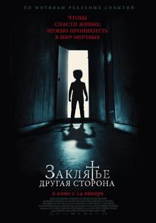 новые фильмы 2021 ужасов