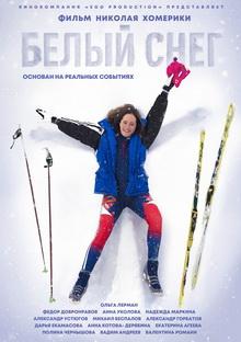 новые русские фильмы 2021