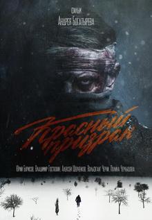 фильмы 2021 россия