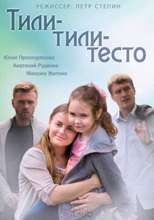 современные фильмы про деревню