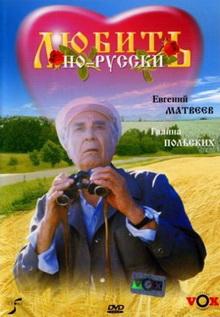 сериалы про село и деревню русские мелодрамы