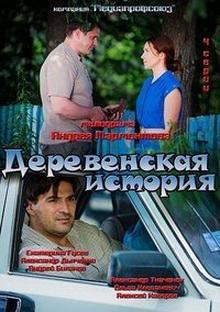 русские сериалы про любовь и деревню с высоким рейтингом