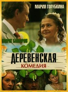 лучшие деревенские фильмы