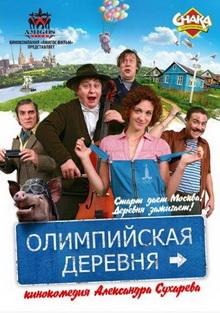 деревенские фильмы о жизни и о любви
