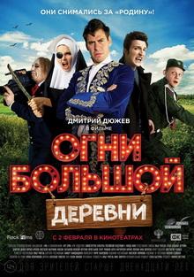 деревенские комедии самые смешные