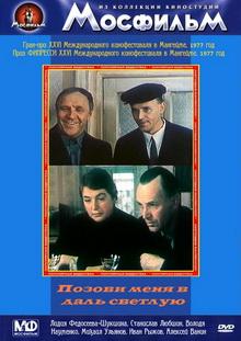 старые советские фильмы 40 50 60 70 про деревню