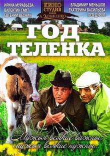 фильмы ссср 50 60 70 80 годов комедии про деревню
