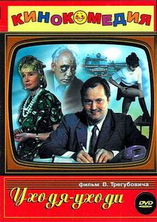 фильмы советских времен 1950 1989 художественные про деревню