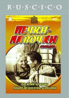 фильмы 60 годов советские деревенские
