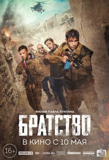 фильмы про афганистан