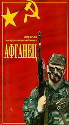 фильмы про афганистан русские список