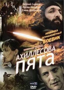 фильмы про чечню боевики