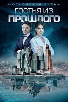 московские тайны сериал по порядку