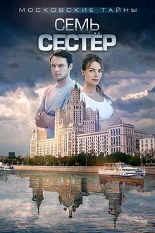 сериал московские тайны все серии по порядку