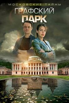 московские тайны по порядку фильмы