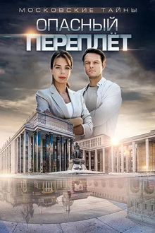 московские тайны серии по порядку названия