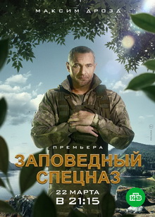 русские боевики 2021