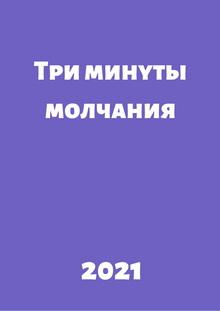 кино 2021 боевики русские