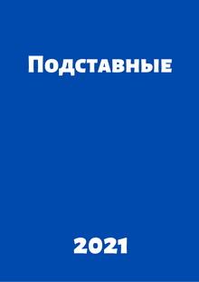 русские боевики 2021 которые уже можно посмотреть