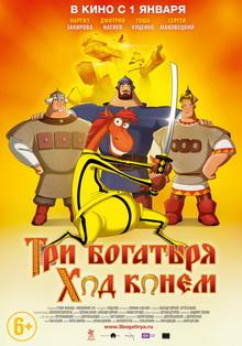 мультфильмы про богатырей русских мельница по порядку