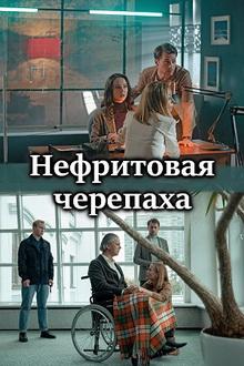 сериалы твц 2021 детективы