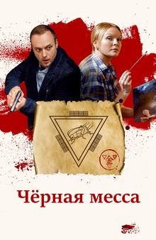 фильмы российские детективы новинки 2021