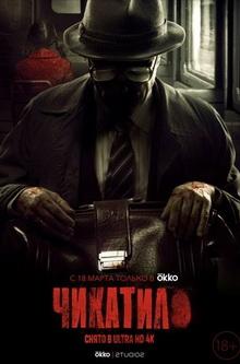 русские криминальные сериалы 2021