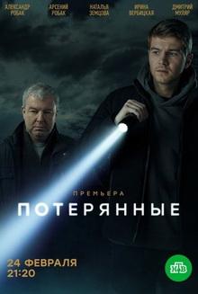 русские криминальные фильмы 2021