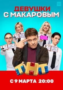 российские комедийные сериалы 2021
