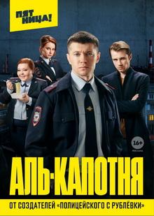 все российские комедийные сериалы 2021