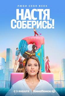 русские сериалы комедии 2021 вышедшие
