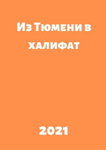 военные фильмы 2021 русские новинки