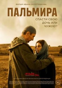 русские военные фильмы 2021 года