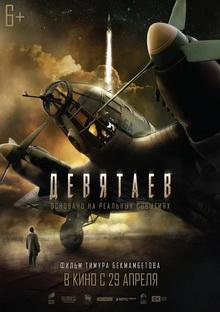 новые военные фильмы 2021