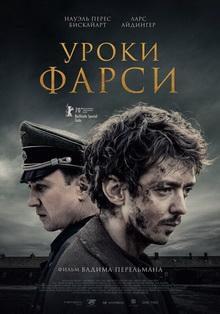 фильмы 2021 про войну 1941 1945