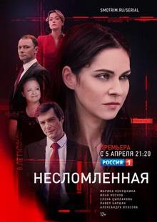 россия 1 сериалы 2021